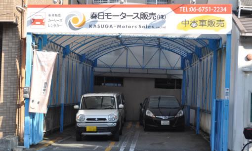 中古車販売の店舗