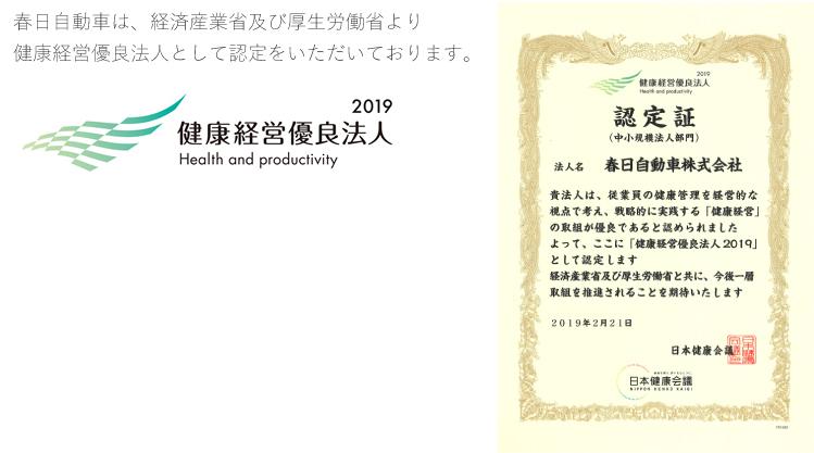 春日自動車は、経済産業省及び厚生労働省より健康経営優良法人として認定をいただいております。