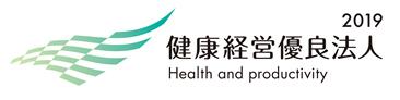 健康優良経営2019